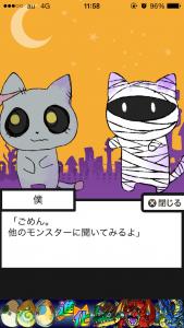 世界はハロウィンと猫で出来ている_10