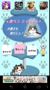 腹ぺこシマちゃん_1