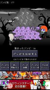 ふえ~るゾンビ_12