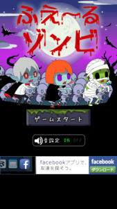 ふえ~るゾンビ_1