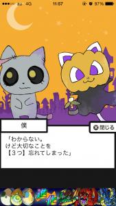 世界はハロウィンと猫で出来ている_3