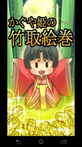 かぐや姫の竹取絵巻_1