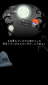 ふえ~るゾンビ_3