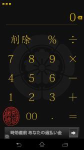 戦国武将電卓_1