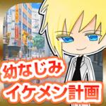 幼なじみイケメン計画_R