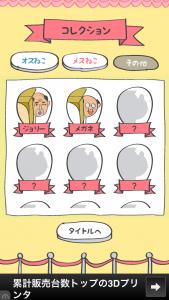 ねこみわけ_8
