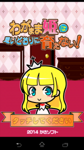 わがまま姫_7
