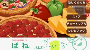 ピザの達人_2