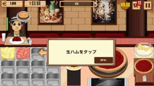 ピザの達人_4