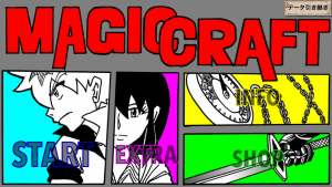 THE MAGIC CRAFT_1