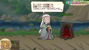 千年の巨神_9