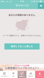 キュンくる_6