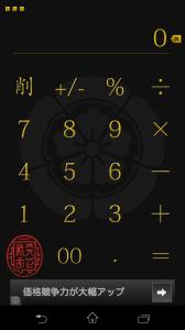 戦国武将電卓_6