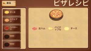 ピザの達人_9
