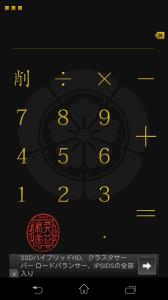 戦国武将電卓_5