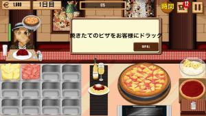 ピザの達人_6