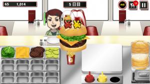 ハンバーガーの達人_7