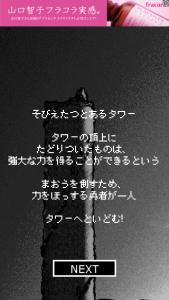 タワーヒーロー_1