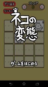 ネコの変態_1