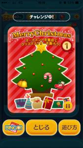 クリスマスカード攻略_7