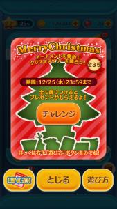 クリスマスカード攻略_4