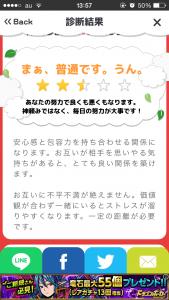 ワッチャネーム?_12