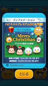 クリスマス限定新ツム登場!_7