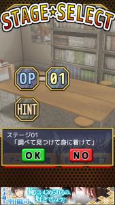 コスプレ系脱出ゲーム れげぶ!_6