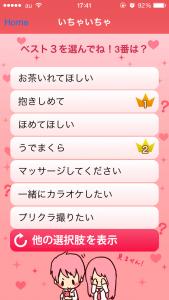 恋人クイズ_10