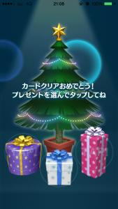 クリスマスカード攻略_8