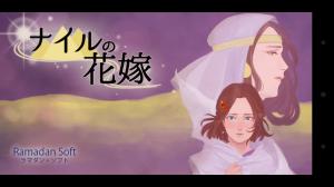 ナイルの花嫁_12