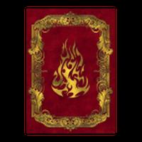 炎の魔導書_R