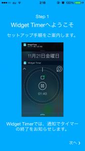 Widget Timer_1