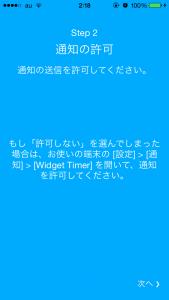 Widget Timer_3