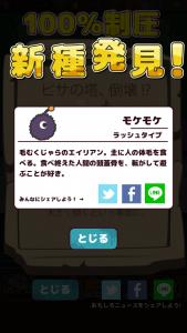 ウマレル!~エイリアン放置育成~_15