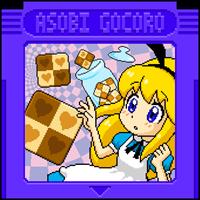 アリスの不思議なクッキー_R