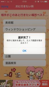 恋人クイズ_5