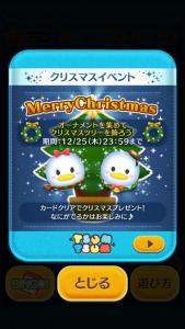 クリスマスイベントニュース_1