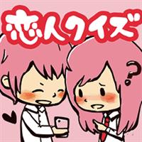 恋人クイズ_R