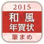 筆まめ年賀2015 和風年賀状 for iPhone_R