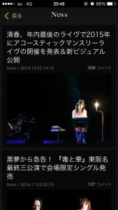黒夢公式アプリ_5