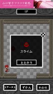 タワーヒーロー_3