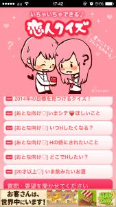 恋人クイズ_1