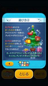 クリスマスイベントニュース_4