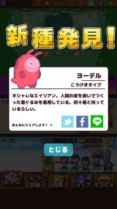 ウマレル!~エイリアン放置育成~_14
