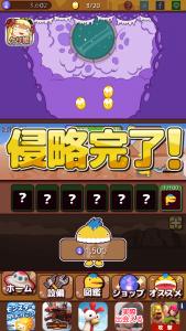 ウマレル!~エイリアン放置育成~_11