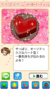 チョコレート先輩_6