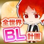 全世界BL計画_R
