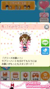 チョコレート先輩_14