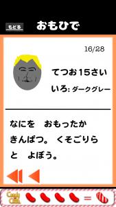 てつお_8